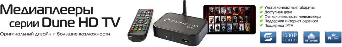 Dune HD TV 102 Wifi
