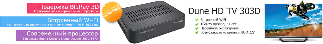  Dune HD TV 303d